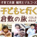 子育て支援・観光モデルコース「子どもと行く 倉敷の旅」
